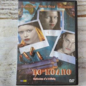 DVD Ταινια. *ΤΟ ΚΟΛΠΟ* Περιπέτεια. Καινουργιο.