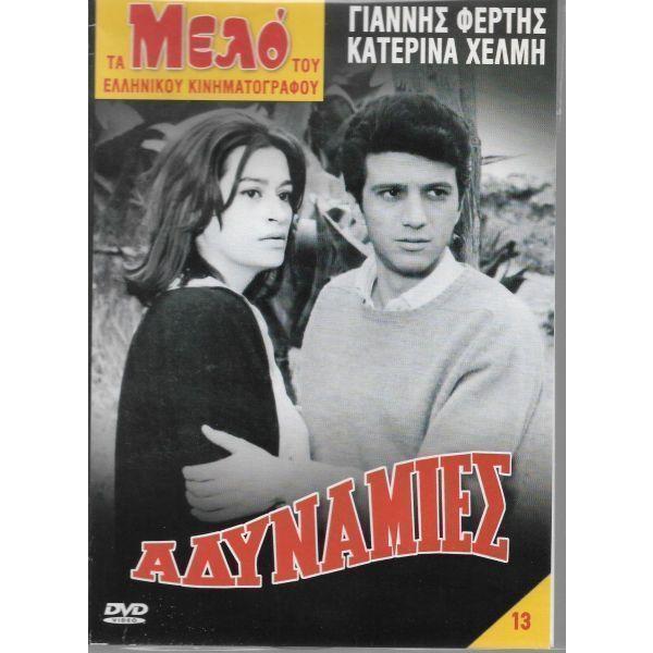 DVD  / adinamies  /  ORIGINAL DVD