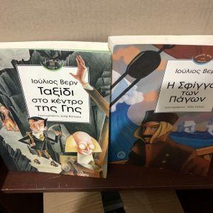 2 βιβλία παιδικα Ιούλιος Βερν ολοκαίνουργια