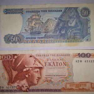 ΛΟΤ με Ελληνικά χαρτονομίσματα