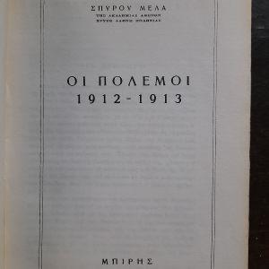 ΟΙ ΠΟΛΕΜΟΙ 1912 1913 ΣΠΥΡΟΥ ΜΕΛΑ, ΜΠΙΡΗΣ