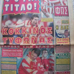 ΦΩΣ ΤΗΣ ΔΕΥΤΕΡΑΣ 16-2-1998