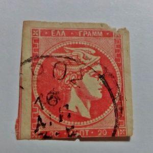 ΜΕΓΑΛΗ ΚΕΦΑΛΗ ΕΡΜΗ - 20 ΛΕΠΤΑ 1882