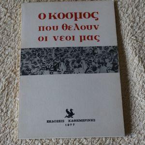 Ο ΚΟΣΜΟΣ ΠΟΥ ΘΕΛΟΥΝ ΟΙ ΝΕΟΙ ΜΑΣ -εκδόσεις ΚΑΘΗΜΕΡΙΝΗ 1977