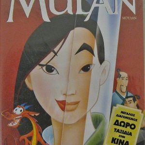 ΚΑΣΕΤΑ VHS ΠΑΙΔΙΚΑ - WALT DISNEY- - MULAN (ΜΕ ΕΛΛΗΝΙΚΟΥΣ ΥΠΟΤΙΤΛΟΥΣ)