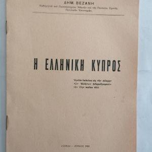 ΚΥΠΡΟΣ - Η ΕΛΛΗΝΙΚΗ ΚΥΠΡΟΣ (1951)
