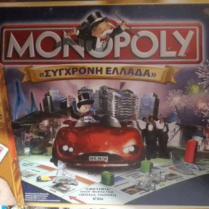 Monopoly: σύγχρονη Ελλάδα