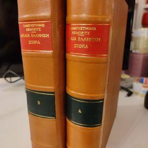 Ιστορία της αρχαίας Ελλάδας από το πανεπιστήμιο του Καίμπριτζ 2 τόμοι δερματοδετοι