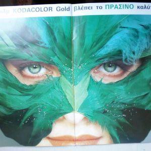 KODAK ΕΚΔΟΣΗ 1990