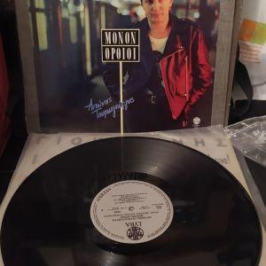 Αντώνης Τουρκογιωργης - Μόνον Όρθιοι LP
