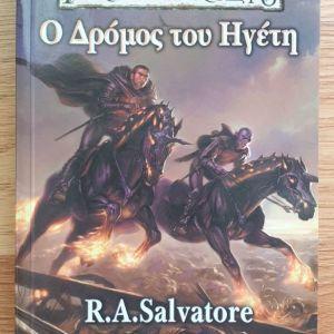 Ο δρόμος του ηγέτη R. A. Salvatore
