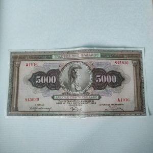 ΕΛΛΗΝΙΚΟ 5.000 ΔΡΑΧΜΕΣ 1932