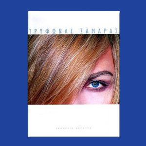 ΑΓΓΕΛΙΕΣ ΤΡΥΦΩΝΑΣ ΣΑΜΑΡΑΣ ΒΙΒΛΙΟ ΒΙΟΓΡΑΦΙΑ ΛΕΥΚΩΜΑ 2001 TRIFONAS TRYFONAS SAMARAS GREEK BIOGRAPHY BOOK 2001 GREECΕ