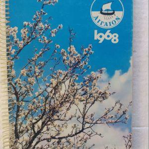 Διαφημιστικο ημερολογιο 1968
