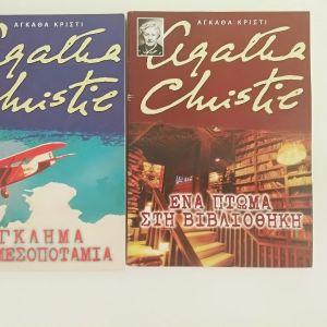 2 βιβλία της Αγκάθα Κρίστι