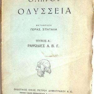 Ομήρου Οδύσσεια - Γερ.Σπαταλά Ραψ. Α,Β,Γ