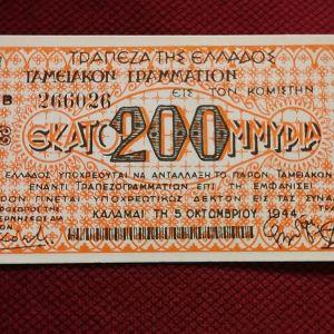 200 ΕΚ ΚΑΛΑΜΑΤΑΣ 1944