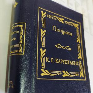 Συλλεκτική μινιατούρα βιβλίο ποιητική συλλογή Καρυωτάκη!