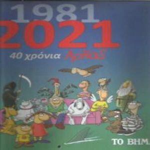 ΗΜΕΡΟΛΟΓΙΟ ΑΡΚΑΣ 2021