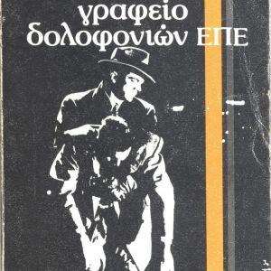 JACK LONDON ΓΡΑΦΕΙΟ ΔΟΛΟΦΟΝΙΩΝ ΕΠΕ- εξαντλημένο στον εκδότη