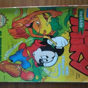 Μεγάλο Μίκυ #394 Τεύχος Ιουνίου 2000
