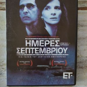 DVD Ταινια. *Η ΜΕΡΕΣ ΣΕΠΤΕΜΒΡΙΟΥ* ΚΑΙΝΟΥΡΓΙΟ.