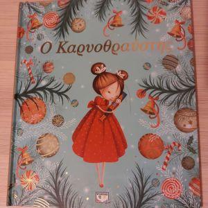 Βιβλίο <<Ο Καρυοθραύστης>>