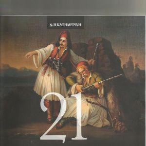 21 ΑΠΑΝΤΗΣΕΙΣ ΓΙΑ ΤΟ 1821