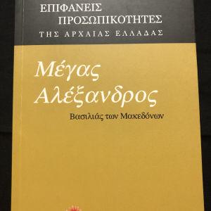 Μέγας Αλέξανδρος, βασιλιάς των Μακεδόνων