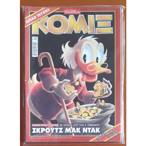komix #235 - skroutz mak ntak