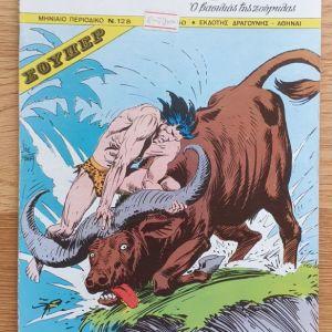 Ταρζάν, Τεύχος Ν.128 (Δραγούνης, 1986)
