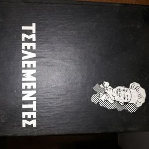 Πωλείται Τσελεμεντές του 1969 σε σχεδόν άριστη κατάσταση