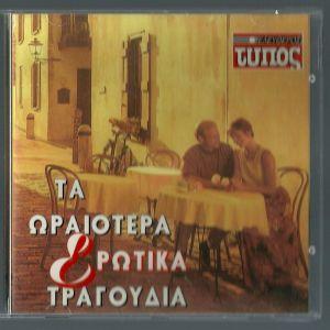 CD - Τα ωραιότερα ερωτικά τραγούδια (ΕΛΕΥΘΕΡΟΣ ΤΥΠΟΣ)