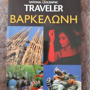Βαρκελώνη Ταξιδιωτικός Οδηγός National Geographic
