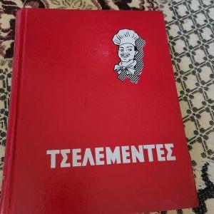 Τσελεμεντες εκδόσεις Φυτράκη του 1963