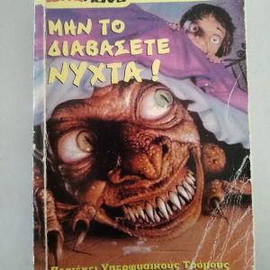 Μην το διαβάσετε νύχτα!-Συλλογικό