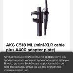 AGK 518 μικρόφωνο πυκνωτικο