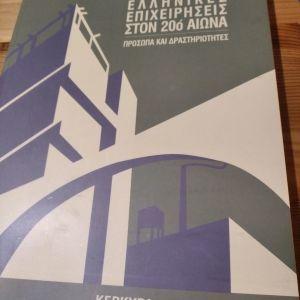 Ελληνικές επιχειρήσεις στον 20ό αι. Πρόσωπα και δραστηριότητες