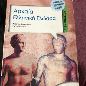 Βοηθημα Αρχαία ελληνική γλώσσα