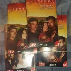 Μπρούσκο Ελληνική/Κυπριακή τηλεοπτική σειρα 120 dvds