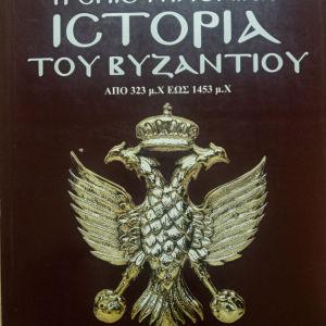Η επιστημονική ιστορία του Βυζαντίου (Ιωάννης Παπαζήσης)
