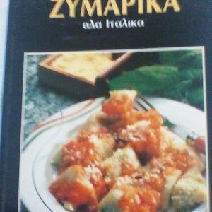 Ζυμαρικά αλά ιταλικά