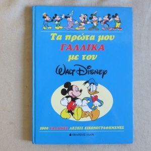 Τα πρωτα μου Γαλλικα με τον Walt Disney