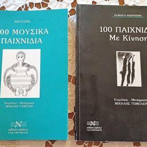 2 Μουσικοπαιδαγωγικά βιβλία μουσικοκινητικής αγωγής