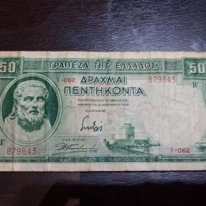 50 ΔΡΑΧΜΕΣ ΤΟΥ 1939