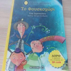 Βιβλιο <<Το Φουσκοχώρι>>