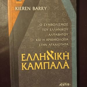 ΒΙΒΛΙΑ ΕΛΛΗΝΙΚΗ ΚΑΜΠΑΛΑ KIEREN BARRY