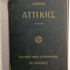 ΟΔΗΓΟΣ ΤΗΣ ΑΤΤΙΚΗΣ ΑΛΦΑΒΗΤΙΚΟΝ ΕΥΡΕΤΗΡΙΟΝ ΤΟΠΟΓΡΑΦΙΚΟΥ ΧΑΡΤΟΥ ΑΤΤΙΚΗΣ (1923)