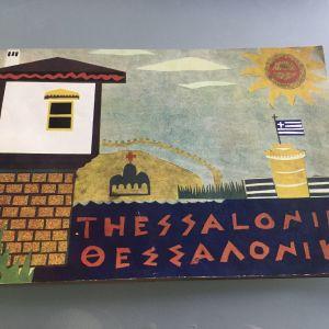 Vintage τουριστικός οδηγός Θεσσαλονίκης