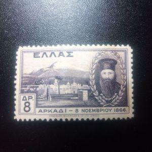 1930 ΑΡΚΑΔΙ ΑΣΦΡΑΓΙΣΤΟ **